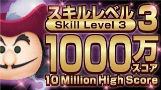 【ツムツム】フック船長 スキル3 1000万スコア獲得!Tsum Tsum Captain Hook Skill3【Seiji@きたくぶ】