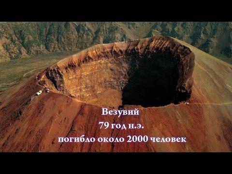 10 мощных извержений вулканов за 2 тысячелетия.