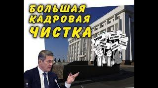 'Открытая Политика'. Выпуск - 60. 'Башкирия: большая кадровая чистка'.