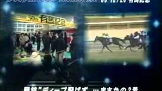 中央競馬ワイド中継 Playback 2006 ディープインパクト thumbnail
