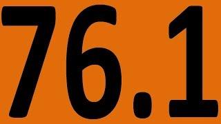 КОНТРОЛЬНАЯ 10 АНГЛИЙСКИЙ ЯЗЫК ДО АВТОМАТИЗМА УРОК 76 1 УРОКИ АНГЛИЙСКОГО ЯЗЫКА