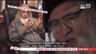 סיפורן של העיתונאיות שחדרו לתוך הכתות המסוכנות בישראל ( גואל רצון,״לב טהור״ )