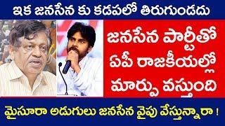 మైసూరా అడుగులు జనసేన వైపు వేస్తున్నారా   Mysura reddy interesting Comments on Janasena - Charan tv