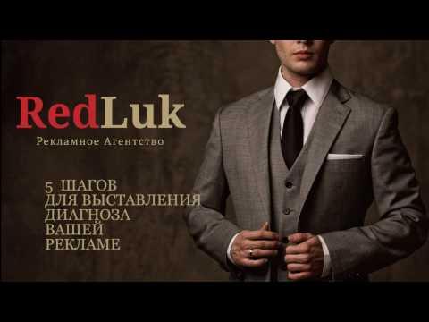 Картинки по запросу http://redluk.ru