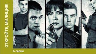 Откройте, милиция!  6 Серия.  Детективы. StarMedia