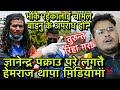 Gambar cover Gyanendra Shahi पक्राउ परेपछि Hemraj Thapa को कडा चेतावनी - लकडाउनमा युवा सडकमा उत्रिए के हुन्छ?