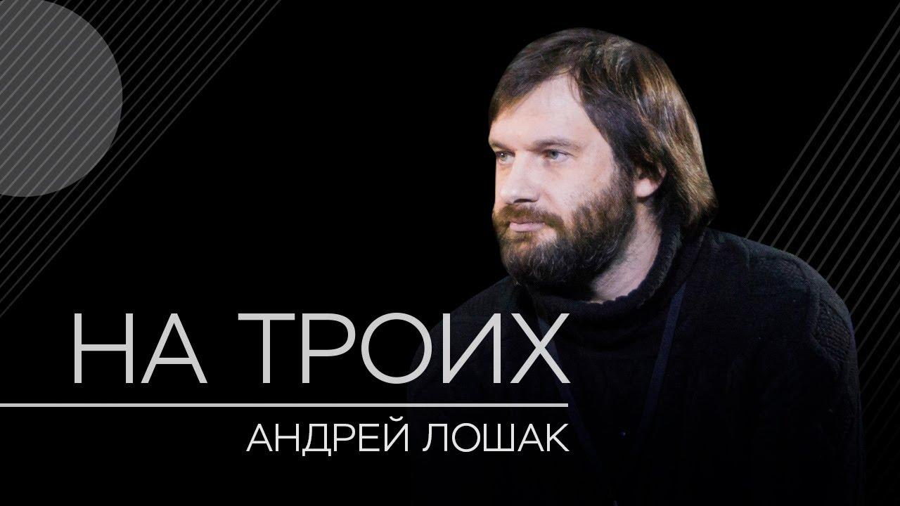 Андрей Лошак: «Эта молодежь выросла не благодаря Путину, а благодаря ютьюбу»