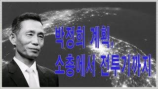 """박정희의 계획, 소총에서 전투기까지-용삼오빠와 상훈형의 """"문재인, 너 나와"""""""