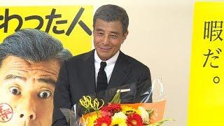 俳優の舘ひろしが、第42回モントリオール世界映画祭で最優秀男優賞を受...