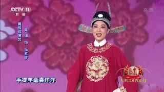 [梨园闯关我挂帅]黄梅戏《女驸马》选段 演唱:王子欣、吴琼| CCTV戏曲