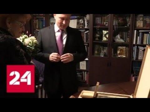 Путин навестил Вербицкую и вручил ей присужденную премию