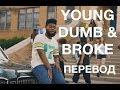 Young Dumb And Broke перевод