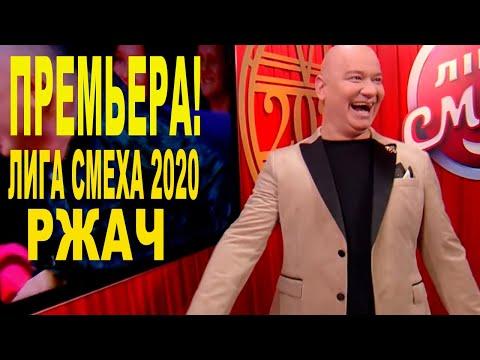 Лига Смеха 2020 новый сезон - новые приколы и шутки ДО СЛЕЗ Фестиваль Одесса