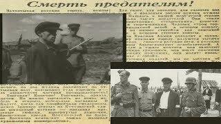Предатели Родины в Пятигорске