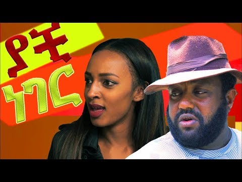 Ethiopian Movie - Yachi Neger (የቺ ነገር) 2019