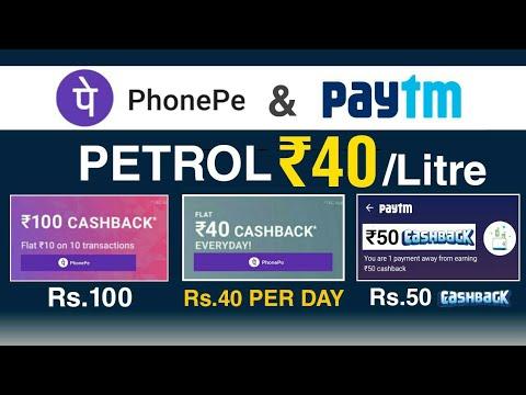 Paytm Rs.50 Cashback Offer | PhonePe Petrol Cashback Offer | PhonePe Rs.100 Cashback | V Talk