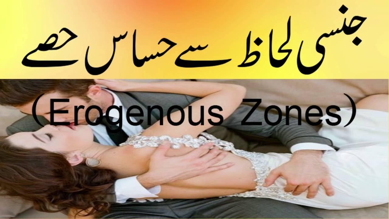 Erogenous zones and orgasmic massage 4shared видео