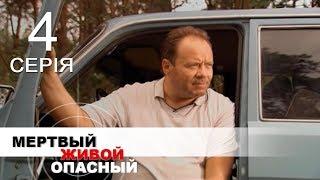 МЕРТВЫЙ. ЖИВОЙ. ОПАСНЫЙ. Серия 4