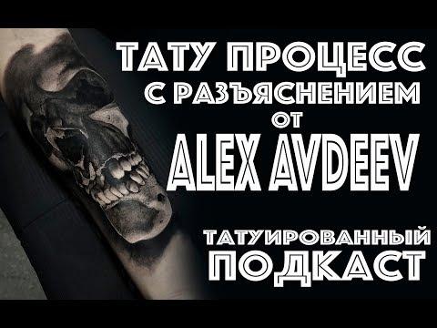 ТАТУ ПРОЦЕСС С РАЗЪЯСНЕНИЕМ Грейвош (татуированный подкаст)