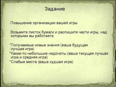 ИГРЫ РАЗУМА- СТРАХ