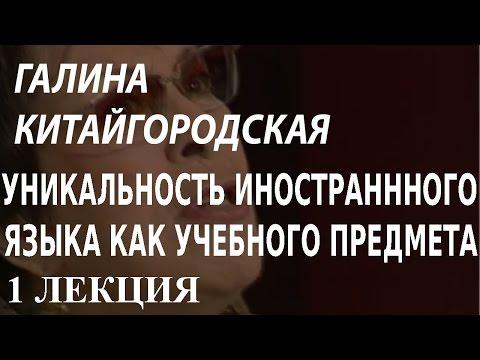ACADEMIA. Галина Китайгородская. Уникальность иностранного языка как учебного предмета. 1 лекция