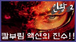 칼부림 액션의 진수 인왕2 리뷰