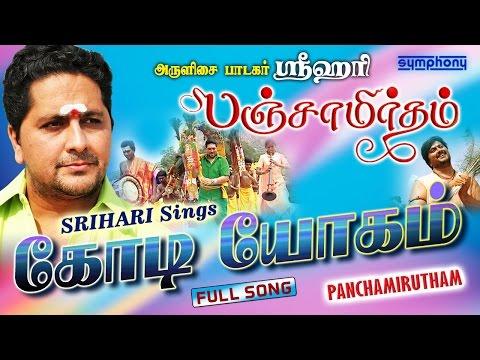 kodi-yogam-|-srihari-|-murugan-thirukalyanam-|-murugan-songs