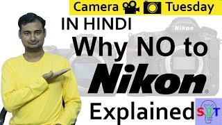 Camera Tuesday (Why NO to Nikon Explained In HINDI)