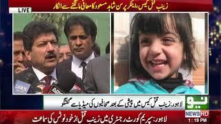 Dr. Shahid Masood failed to produce evidence in court: Hamid Mir | Justiceforzainab |