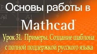 Создание шаблона с полной поддержкой русского языка. Примеры. Урок 31