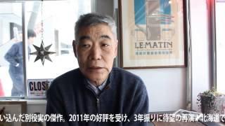 劇団東京乾電池「そして誰もいなくなった」北海道公演2014.
