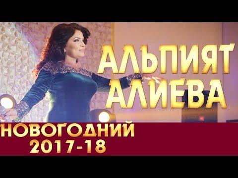 Альпият Алиева Новогодний концерт 2017-18 Полностью