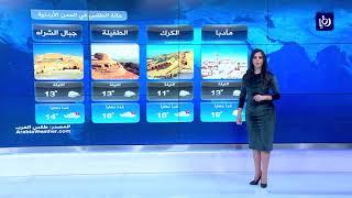 النشرة الجوية الأردنية من رؤيا 21-11-2018