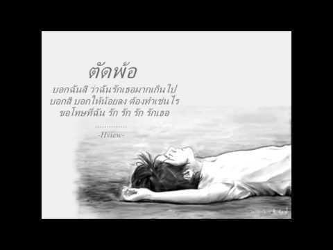 ตัดพ้อ โก๊ะ นิพนธ์ Koh Niphon