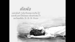 ตัดพ้อ โก๊ะ นิพนธ์ (Koh Niphon)