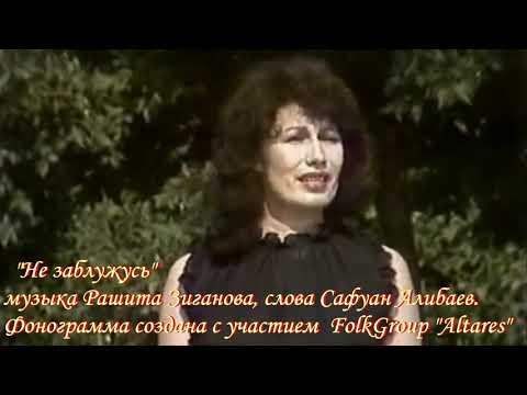Рашит Зиганов, Rashit Ziganov, ''Не заблужусь'', Илюсия Кашапова.