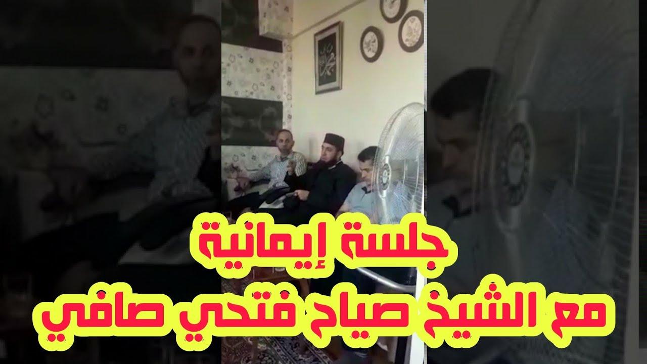 جلسة إيمانية مع الأحباب  وموعظة الشيخ صياح فتحي صافي  في منزل احد الاخوة الكرام ووصية والده له