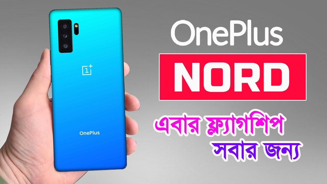 OnePlus Nord Bangla Specification Review | AFR Technology