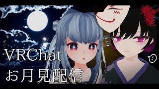 (10/1)お月見配信(延期回)!【VRChat】