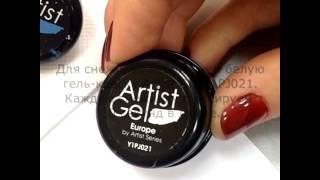 Трафареты для ногтей  под цветную гель-краску  Artist Gel