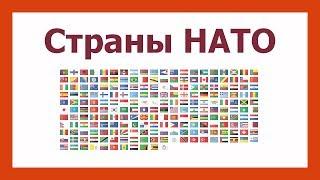 ► Страны НАТО и их Столицы на Карте