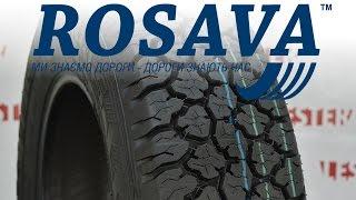 Росава БЦ-54  всесезонные шины ➨ОБЗОР - Lester.ua
