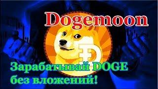 Dogemoon -  Зарабатывай DOGE без вложений!
