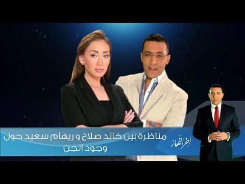 صبايا الخير & اخر النهار | مناظرة بين خالد صلاح و ريهام سعيد حول وجود الجن