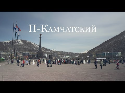Камчатка   Центр города Петропавловск - Камчатский