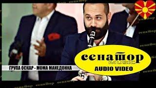 Moma makedonka - Grupa OSKAR - Senator Music Bitola - Folk Hitovi 2016