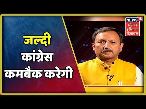`हिममंच` में Mukesh Agnihotri-5 साल बाद सत्ता बदलती है,जल्दी कांग्रेस कमबैक करेगी,हार के आगे जीत है