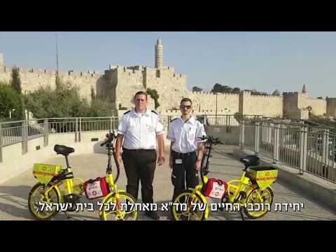 מגן דוד אדום, ארגון ההצלה הלאומי, מאחל לכל עם ישראל שנה טובה וחג שמח