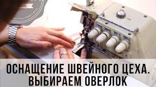 Создание швейного производства: закупаем оборудование. Часть 2.  Выбираем оверлок.(Мы продолжаем цикл видео, в которых подробно рассказываем об оснащении производства профессиональным..., 2016-04-26T08:40:52.000Z)