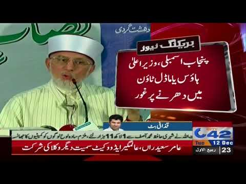 PAT Completed Planning For Resignation Of CM And Law Minister